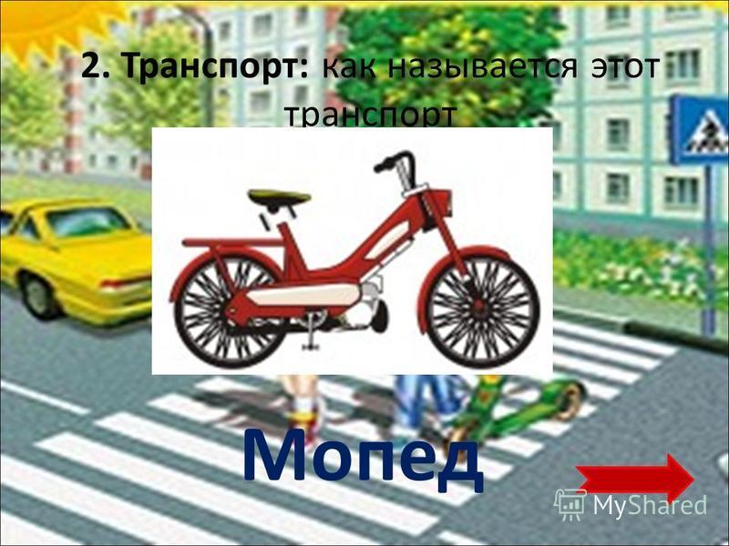 2. Транспорт: как называется этот транспорт Мопед