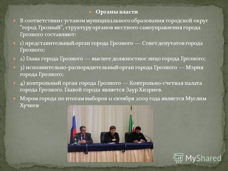 Органы власти В соответствии с уставом муниципального образования городской округ