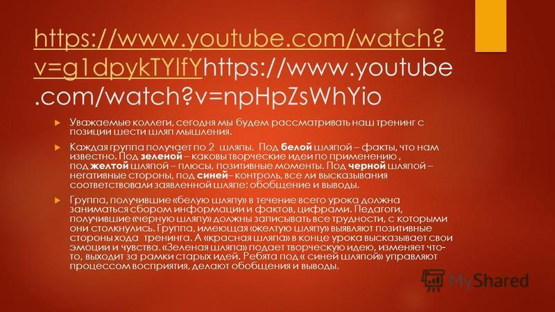 https://www.youtube.com/watch? v=g1dpykTYlfYhttps://www.youtube.com/watch? v=g1dpykTYlfYhttps://www.youtube.com/watch?v=npHpZsWhYio Уважаемые коллеги, сегодня мы будем рассматривать наш тренинг с позиции шести шляп мышления. Каждая группа получает по