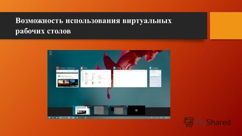 Возможность использования виртуальных рабочих столов