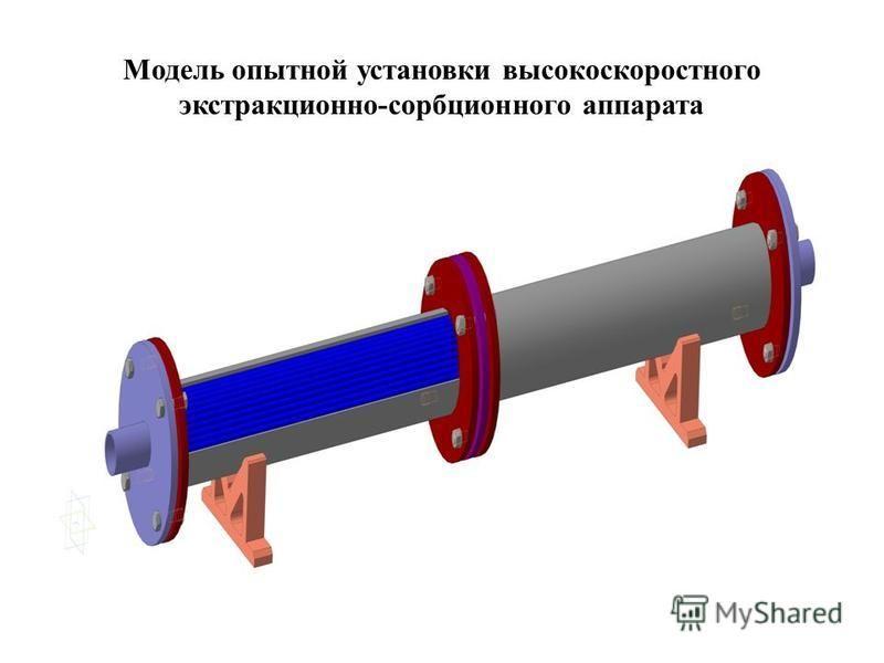 Модель опытной установки высокоскоростного экстракционно-сорбционного аппарата