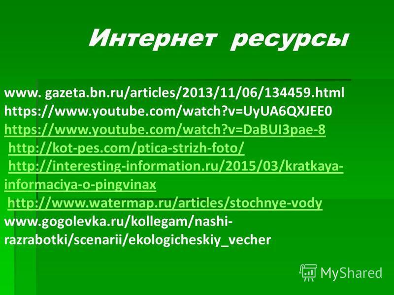 Интернет ресурсы www. gazeta.bn.ru/articles/2013/11/06/134459. html https://www.youtube.com/watch?v=UyUA6QXJEE0 https://www.youtube.com/watch?v=DaBUI3pae-8 http://kot-pes.com/ptica-strizh-foto/ http://interesting-information.ru/2015/03/kratkaya- info
