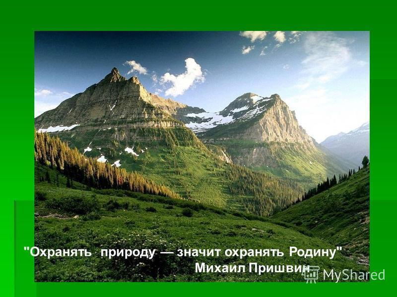 Охранять природу значит охранять Родину Михаил Пришвин