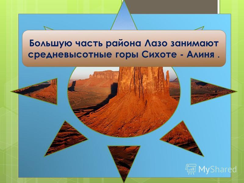 Большую часть района Лазо занимают средневысотные горы Сихоте - Алиня.