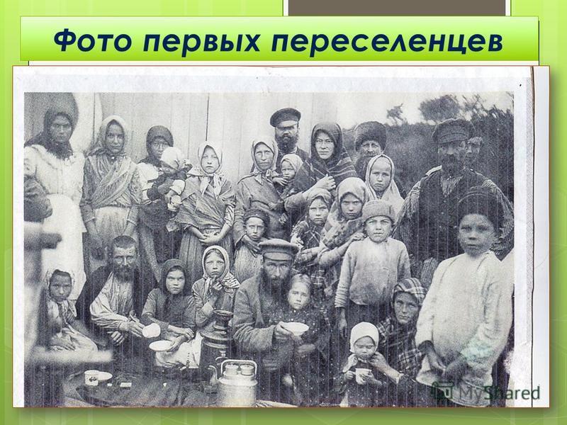 Фото первых переселенцев