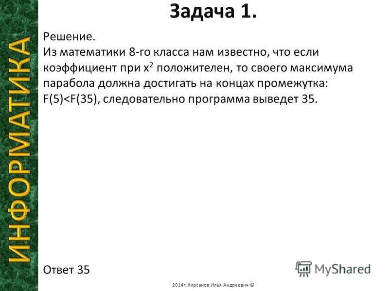 2014 г. Кирсанов Илья Андреевич ©