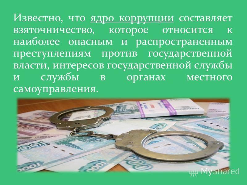 Известно, что ядро коррупции составляет взяточничество, которое относится к наиболее опасным и распространенным преступлениям против государственной власти, интересов государственной службы и службы в органах местного самоуправления.