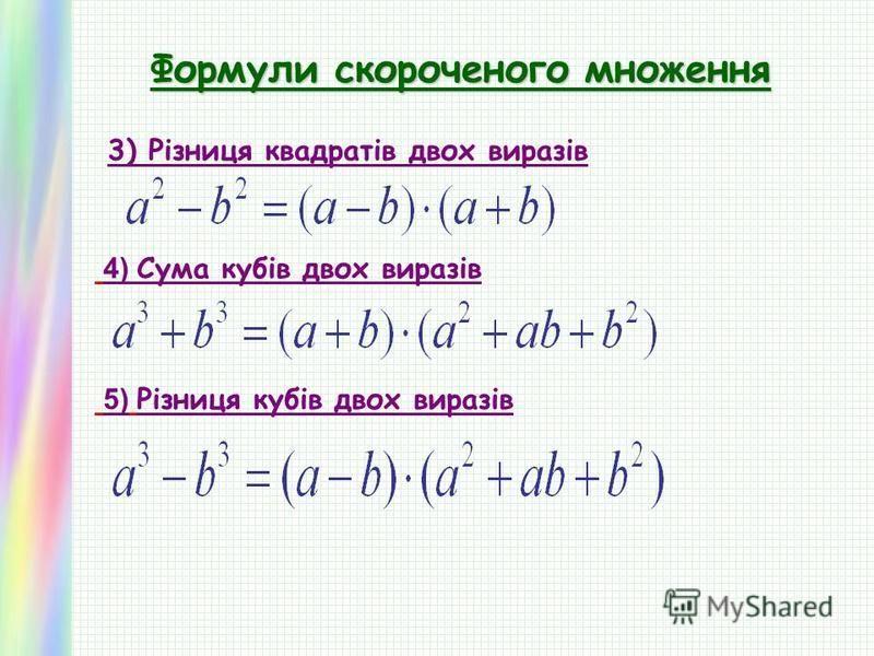 Формули скороченого множення 3) Різниця квадратів двох виразів 4) Сума кубів двох виразів 5) Різниця кубів двох виразів