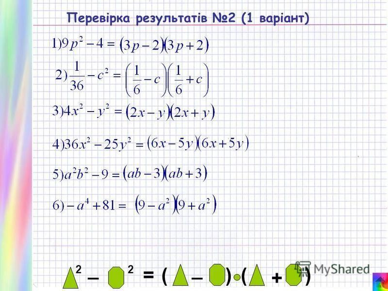 Перевірка результатів 2 (1 варіант) 2 _ 2 = _ ()() +