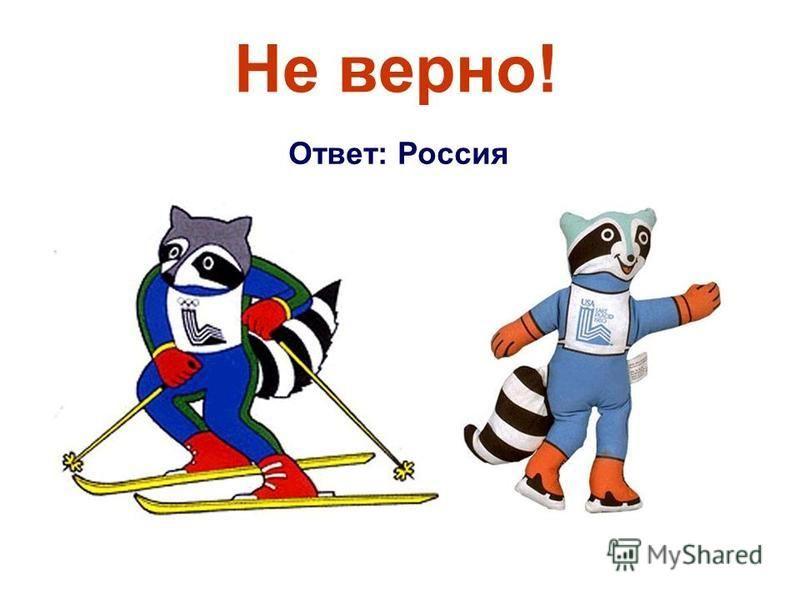 Не верно! Ответ: Россия