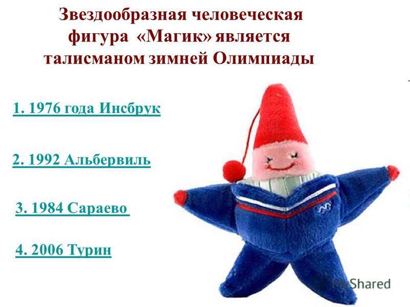 Звездообразная человеческая фигура «Магик» является талисманом зимней Олимпиады 1. 1976 года Инсбрук 1. 1976 года Инсбрук 2. 1992 Альбервиль 2. 1992 Альбервиль 3. 1984 Сараево 4. 2006 Турин