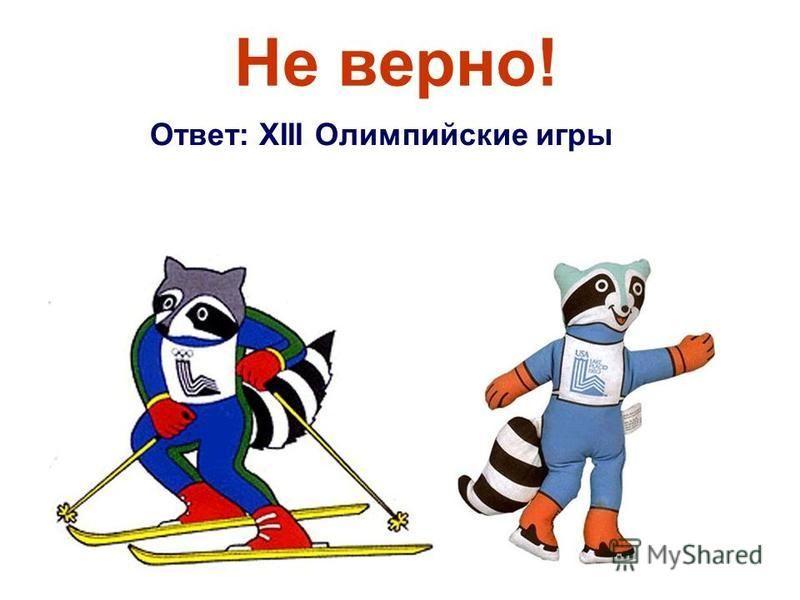 Не верно! Ответ: XIII Олимпийские игры