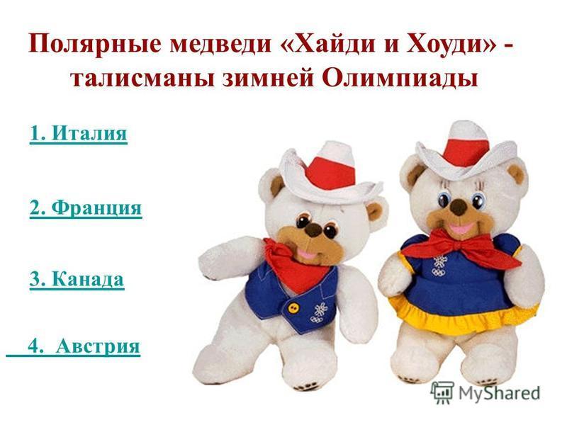 3. Канада 3. Канада Полярные медведи «Хайди и Хоуди» - талисманы зимней Олимпиады 2. Франция 2. Франция 1. Италия 1. Италия 4. Австрия