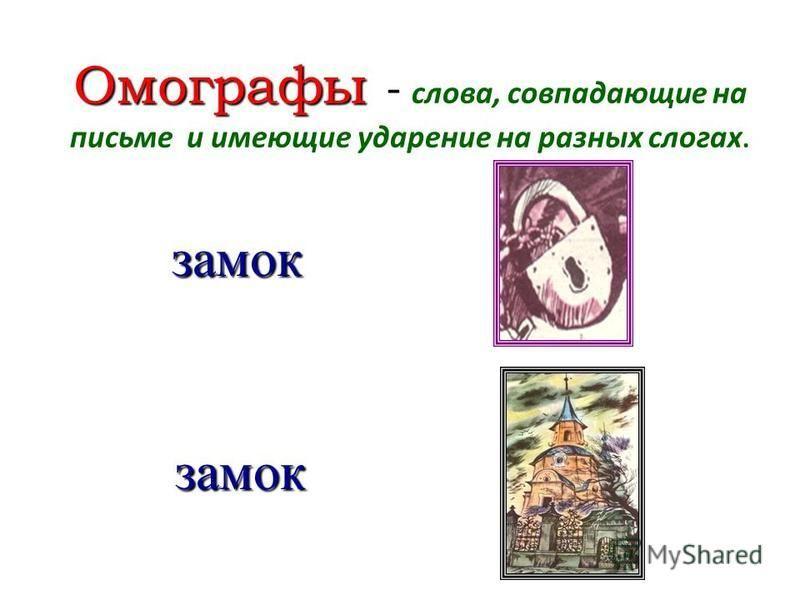 Омографы Омографы - слова, совпадающие на письме и имеющие ударение на разных слогах. замок замок