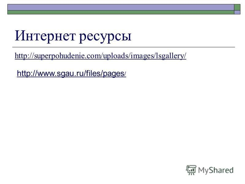 Интернет ресурсы http://superpohudenie.com/uploads/images/lsgallery/ http://www.sgau.ru/files/pages /