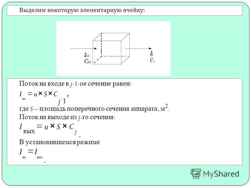 Выделим некоторую элементарную ячейку : Поток на входе в j-1- ое сечение равен : I вх = u × S × C j - 1, где S – площадь поперечного сечения аппарата, м 2. Поток на выходе из j- го сечения : I вых = u × S × C j. В установившемся режиме I вх = I вых.