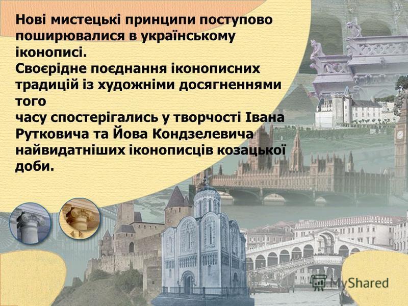 Нові мистецькі принципи поступово поширювалися в українському іконописі. Своєрідне поєднання іконописних традицій із художніми досягненнями того часу спостерігались у творчості Івана Рутковича та Йова Кондзелевича найвидатніших іконописців козацької