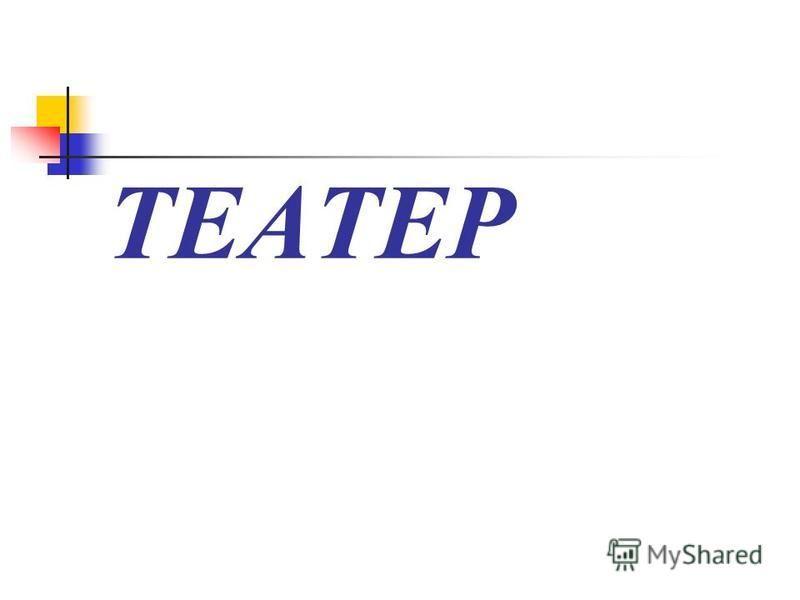 ТЕАТЕР