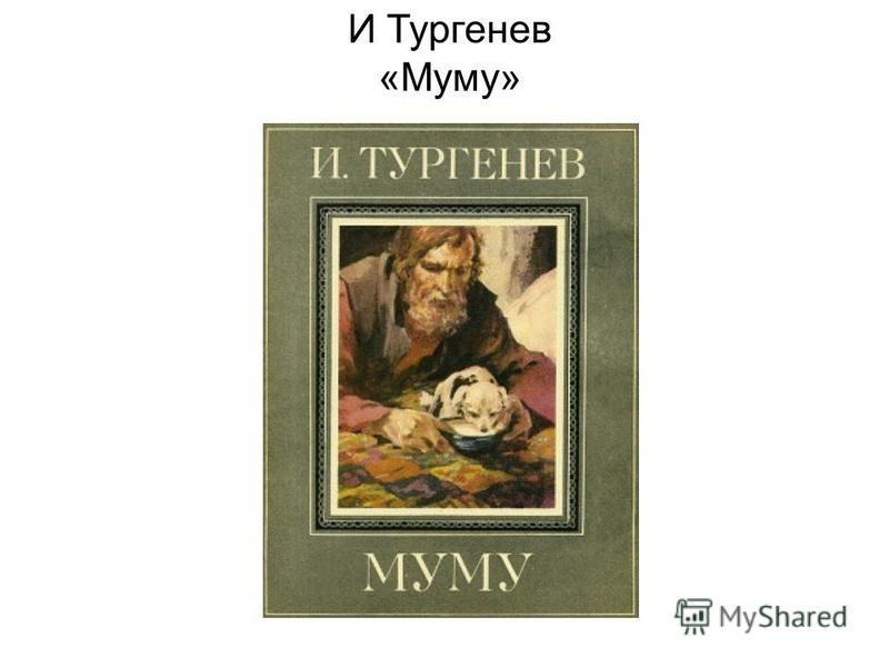 И Тургенев «Муму»