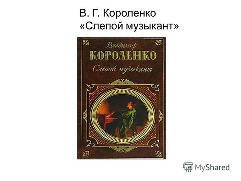 В. Г. Короленко «Слепой музыкант»