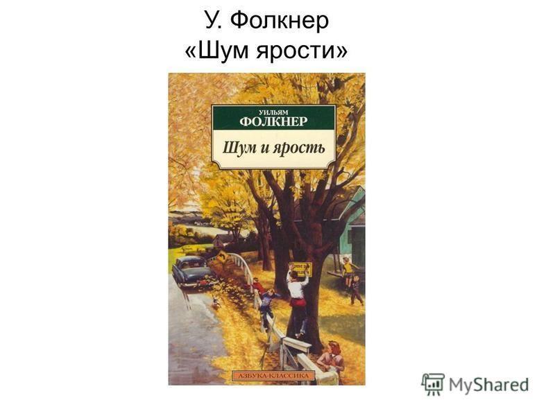У. Фолкнер «Шум ярости»