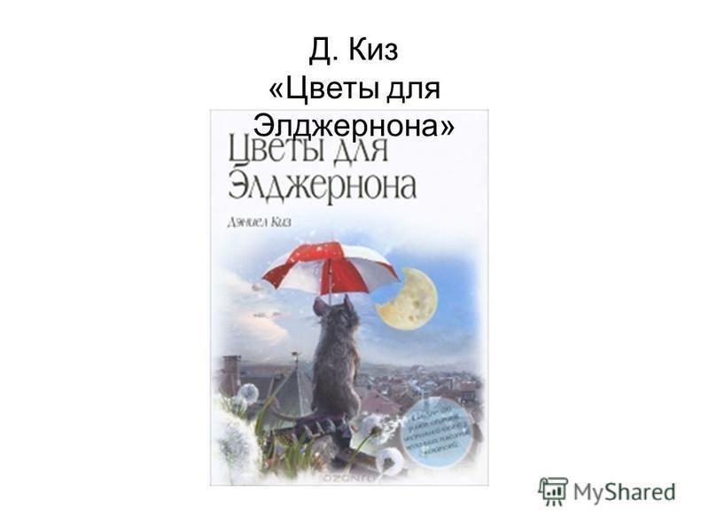 Д. Киз «Цветы для Элджернона»