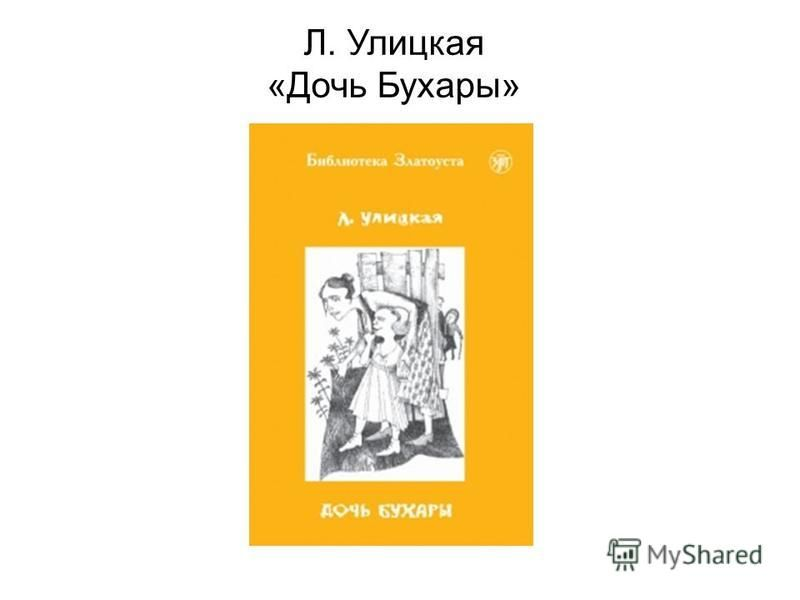 Л. Улицкая «Дочь Бухары»