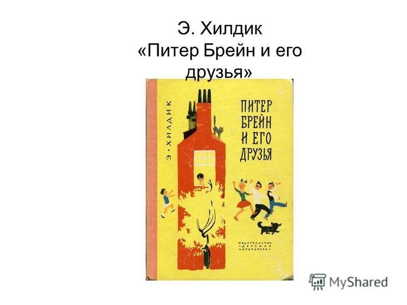 Э. Хилдик «Питер Брейн и его друзья»