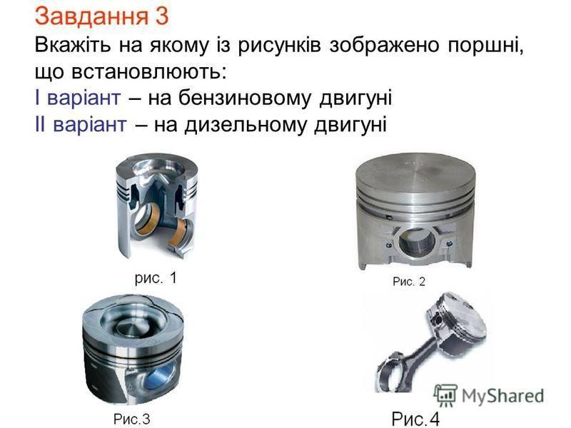 Завдання 3 Вкажіть на якому із рисунків зображено поршні, що встановлюють: І варіант – на бензиновому двигуні ІІ варіант – на дизельному двигуні