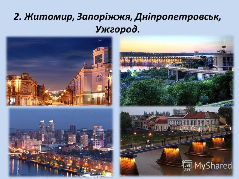 2. Житомир, Запоріжжя, Дніпропетровськ, Ужгород.