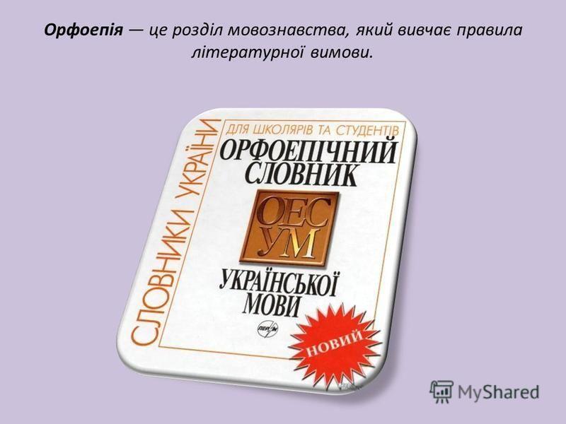 Орфоепія це розділ мовознавства, який вивчає правила літературної вимови.