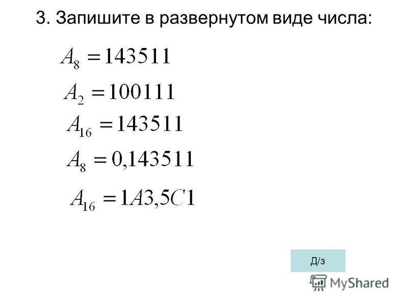 3. Запишите в развернутом виде числа: Д/з