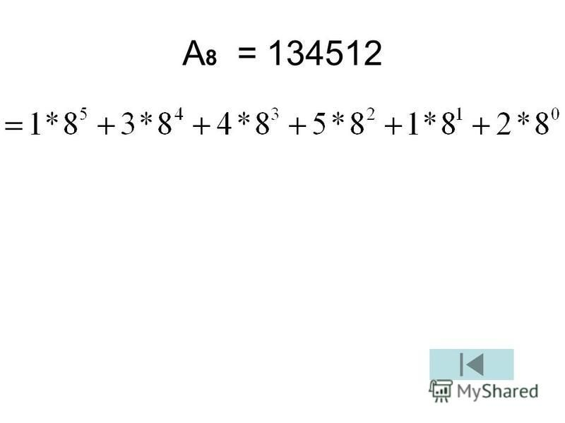 А 8 = 134512