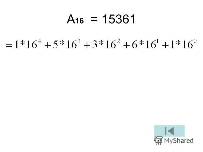 А 16 = 15361