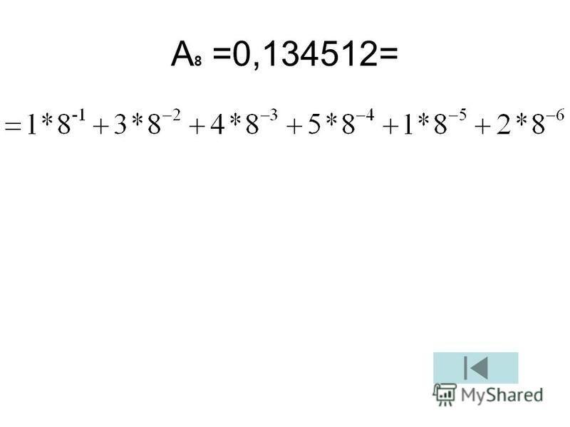 А 8 =0,134512=