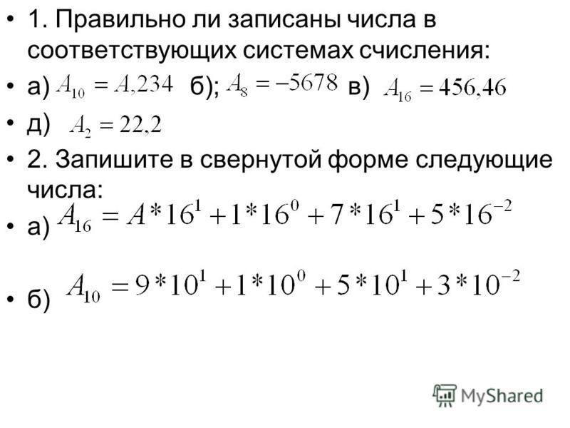 1. Правильно ли записаны числа в соответствующих системах счисления: а) б); в) д) 2. Запишите в свернутой форме следующие числа: а) б)