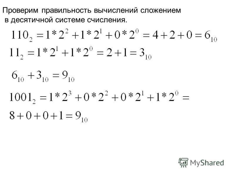 Проверим правильность вычислений сложением в десятичной системе счисления.