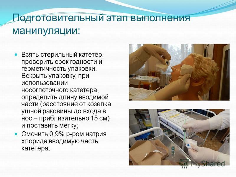 Взять стерильный катетер, проверить срок годности и герметичность упаковки. Вскрыть упаковку, при использовании носоглоточного катетера, определить длину вводимой части (расстояние от козелка ушной раковины до входа в нос – приблизительно 15 см) и по