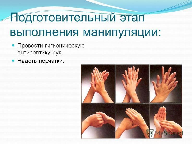 Подготовительный этап выполнения манипуляции: Провести гигиеническую антисептику рук. Надеть перчатки.