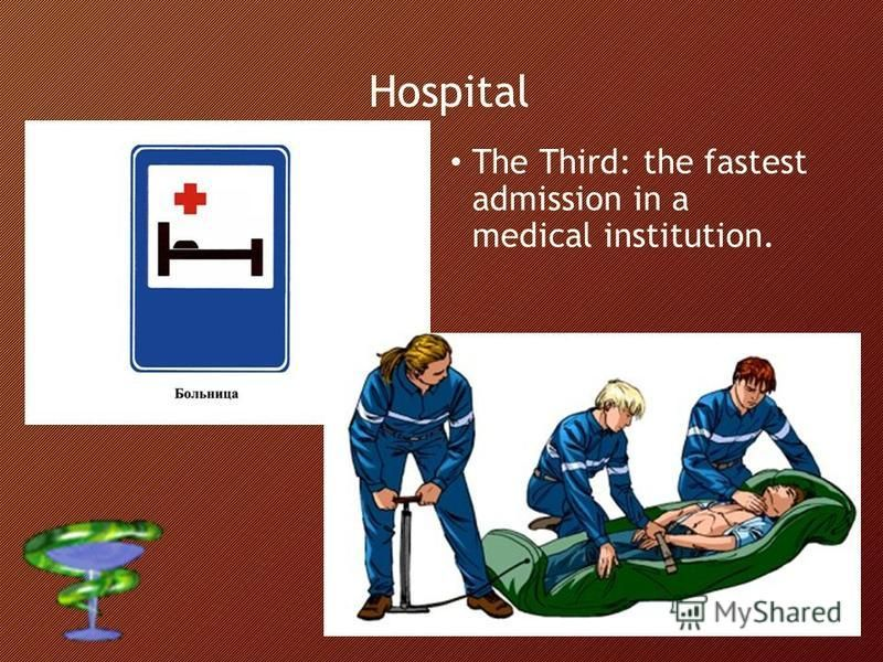 Hospital The Third: the fastest admission in a medical institution.