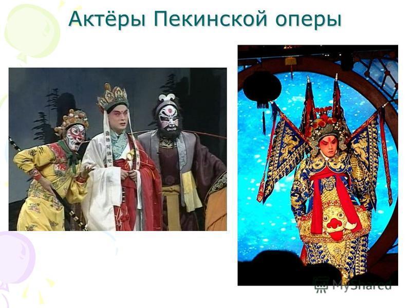 Актёры Пекинской оперы