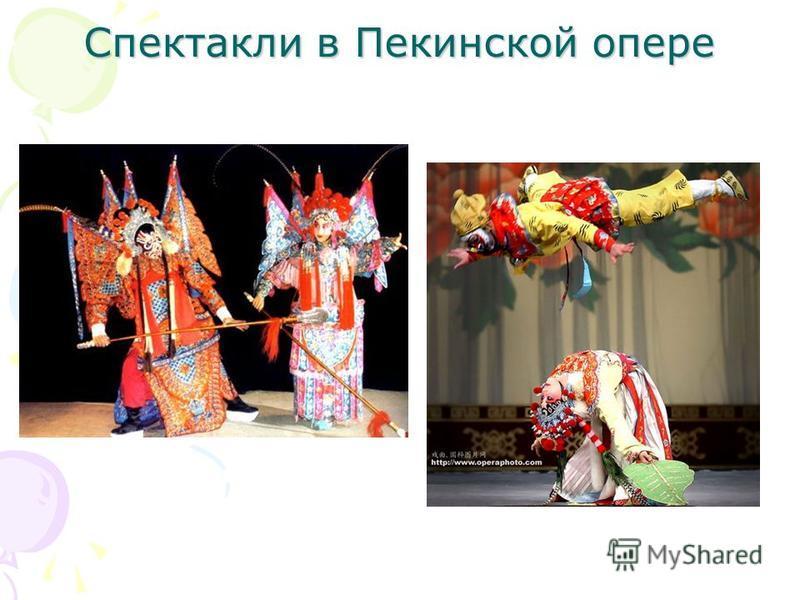 Спектакли в Пекинской опере