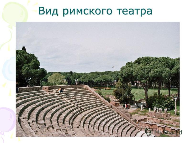 Вид римского театра