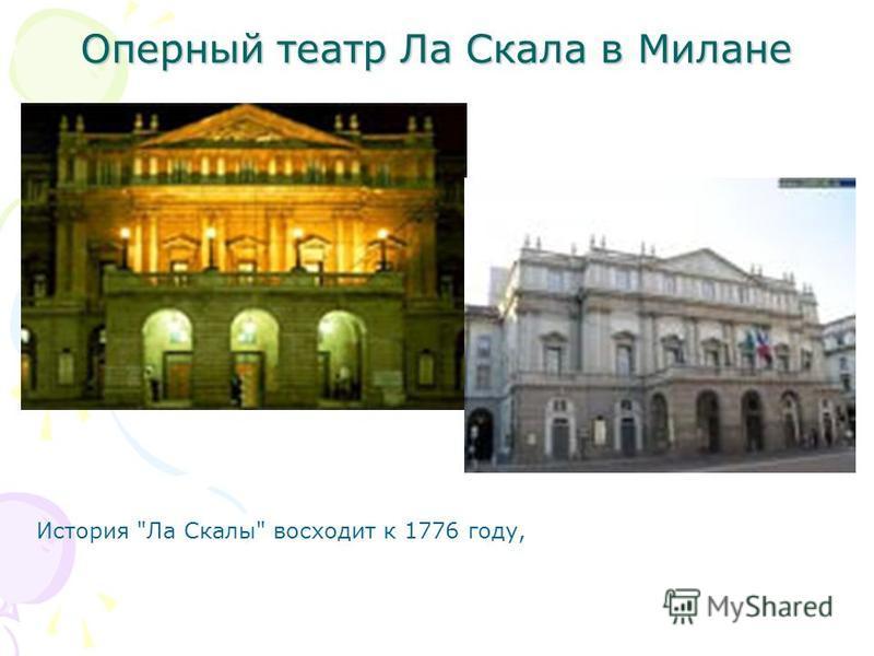Оперный театр Ла Скала в Милане История Ла Скалы восходит к 1776 году,