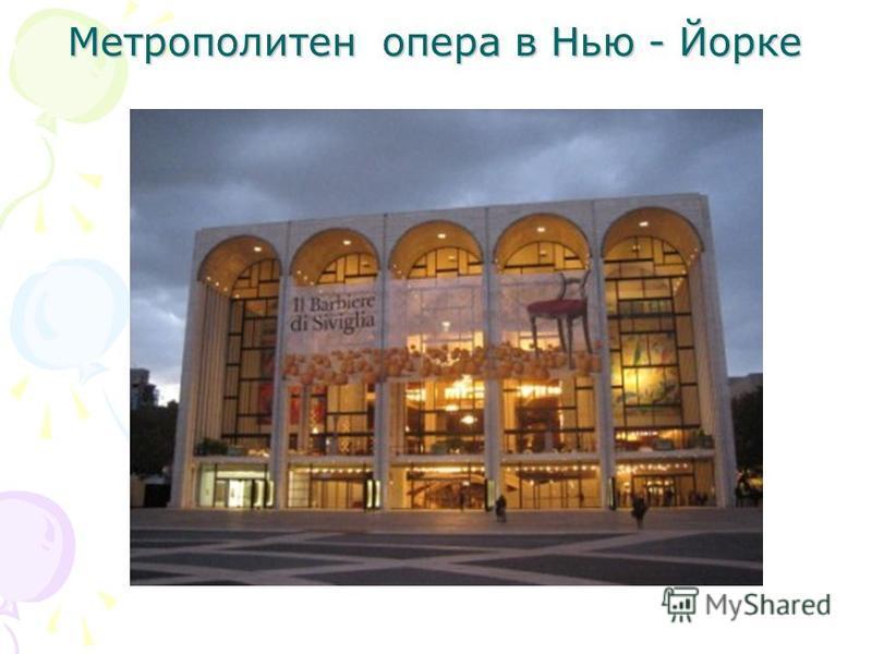 Метрополитен опера в Нью - Йорке