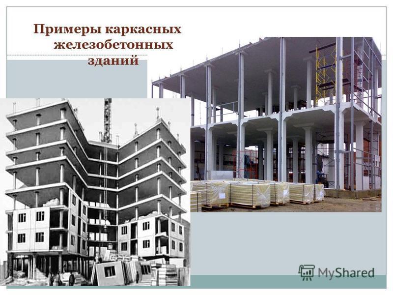 Примеры каркасных железобетонных зданий
