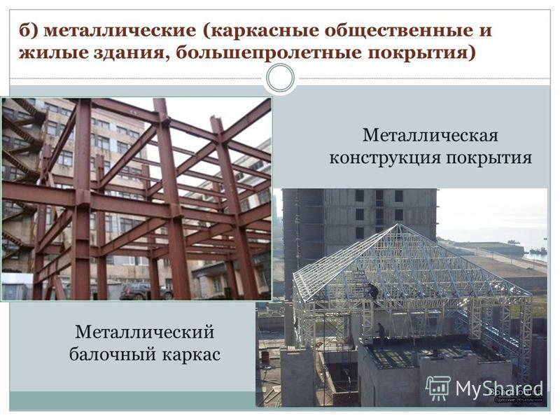 Металлический балочный каркас Металлическая конструкция покрытия б) металлические (каркасные общественные и жилые здания, большепролетные покрытия)
