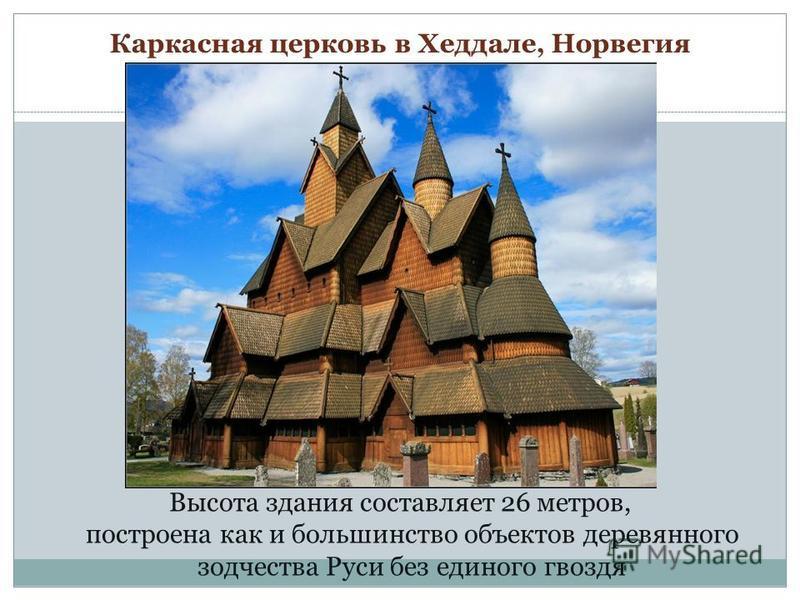 Каркасная церковь в Хеддале, Норвегия Высота здания составляет 26 метров, построена как и большинство объектов деревянного зодчества Руси без единого гвоздя