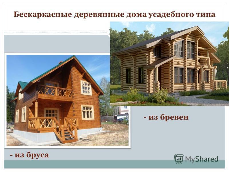 - из бруса Бескаркасные деревянные дома усадебного типа - из бревен