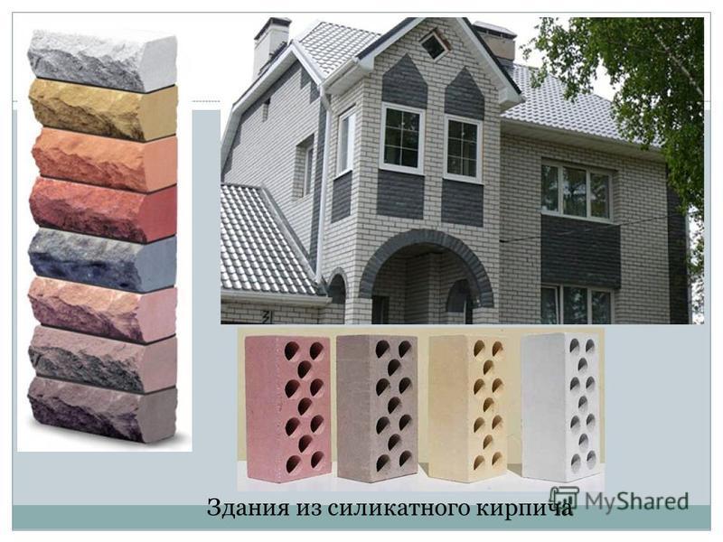 Здания из силикатного кирпича
